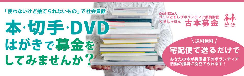 本・切手・DVD・はがきで募金をしてみませんか?